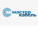 Пресс-релиз компании «Мастеркабель»